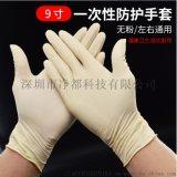深圳市淨都科技一次性無粉乳膠手套防護手套