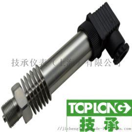 耐高温压力变送器-1326型