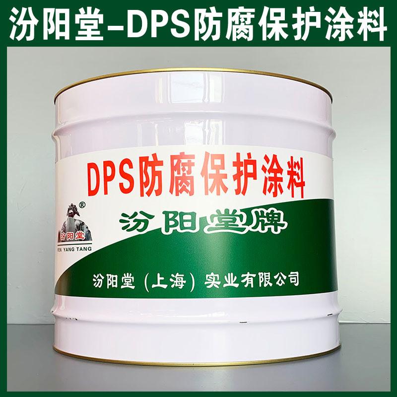DPS防腐保护涂料、生产销售、DPS防腐保护涂料