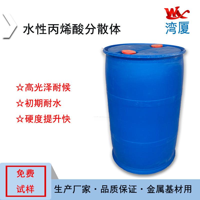 湾厦羟基丙烯酸分散体 水性丙烯酸树脂