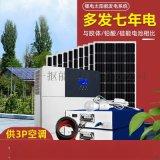 10kw太阳能发电系统太阳能发电机