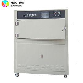 电缆紫外老化试验机,紫外线老化试验测试国标 现货