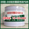 SK单组份聚脲柔性防护涂料、良好的防水性