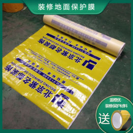 pvc地面保护膜厂家生产装修工地保护膜门窗保护膜