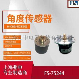 角度传感器FS-75244