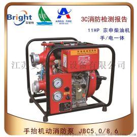 JBC5.0/8.6手抬机动消防泵11马力