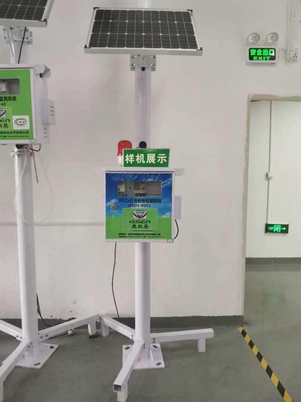 奥斯恩直销VOC在线监测系统 随时掌握大气污染情况