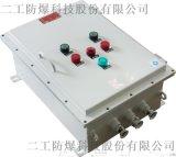 水处理泵阀二工防爆配电箱华东热销防爆电磁配电箱