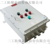 水处理泵阀二工防爆配電箱華東  防爆电磁配電箱