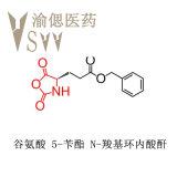 谷氨酸 5-苄酯 N-羧基環內酸酐1g 分析純試劑
