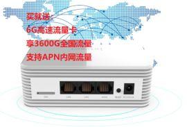 4G高速大流量路由器