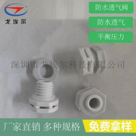 螺纹式防水透气阀TPE