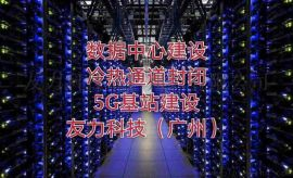 数据中心机房华为服务器布线改造搬迁冷热通道封闭
