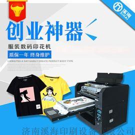 A3短袖t恤打印机 衣服数码直喷印花机服装喷墨UV平板布料印刷机器