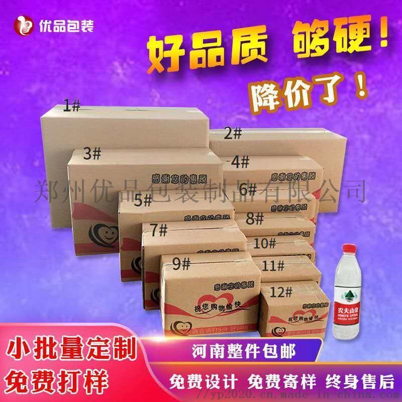 郑州包装箱厂,快递纸箱礼品纸盒批发定制厂家
