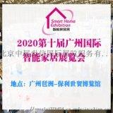 2020第十届华南国际智能家居展览会