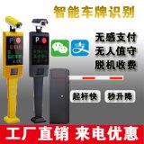 永衛收費高清硬體車牌識別系統智慧停車