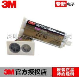 3M EC2216双组份结构胶43ML灰色环氧胶