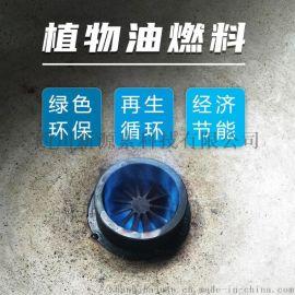 江西无醇植物油产品特性清洁环保燃料节能