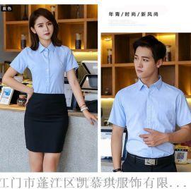 夏季短袖工作服衬衫职业商务正装衬衫定制绣LOGO