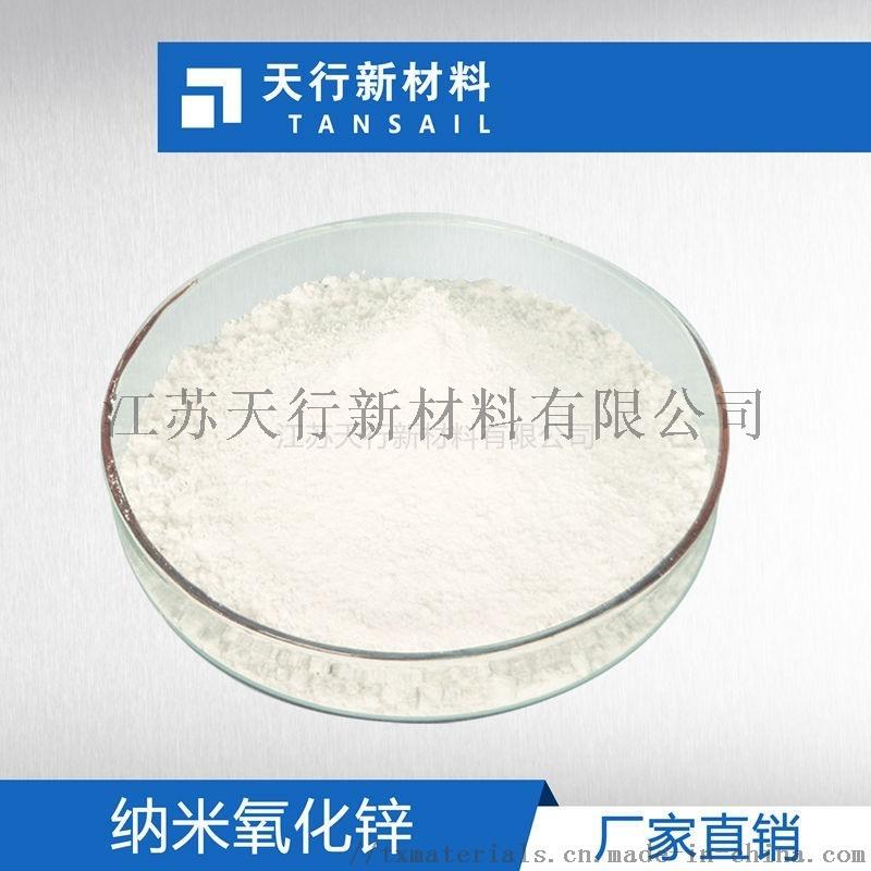纳米氧化锌 纳米级ZnO 纯度高 活性高