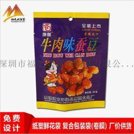 定制复合食品袋铝箔袋通过质量认证厂价供货真空袋