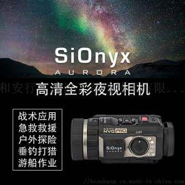 SiOnyx夜视摄像机 全彩数码夜视仪