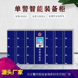 天津智慧裝備櫃定制 人臉識別智慧裝備保管櫃廠家