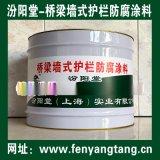橋樑牆式護欄防腐塗料、廠價銷售、防撞牆護欄牆塗料