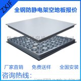 ZXJF全鋼PVC架空地板,西安抗靜電地板廠家