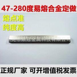 47度易熔合金低熔点金属模具测量各种熔点厂家定做