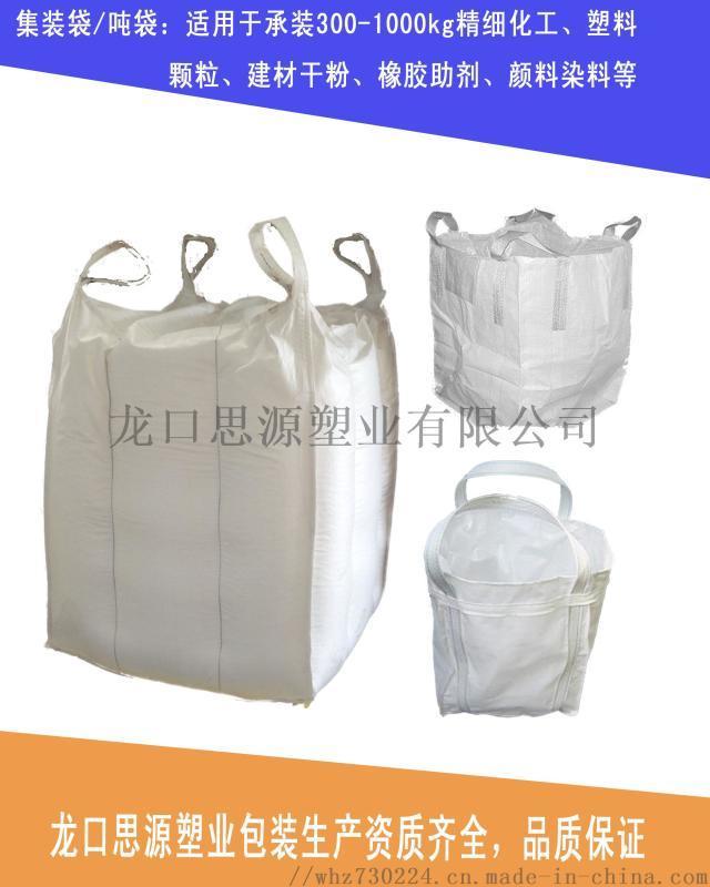 危包袋定制 UN集装袋批发 危险品包装袋 化学品集装袋