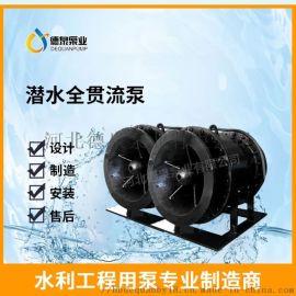 湖北1200QGBS-315KW全贯流潜水泵多少钱