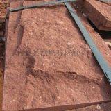 河北板岩厂家 河北蘑菇石厂家 河北文化石厂家 红色蘑菇石高粱红蘑菇石外墙砖