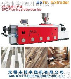 博宇PVC平行双螺杆地板生产线