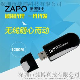 ZAPO品牌 W50S RTL8812AU 无线网卡 双频 WIFI发射器 AP路由器