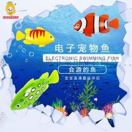 新款自动会游泳的鱼玩具仿真乐宝鱼游泳电动鱼洗澡神器