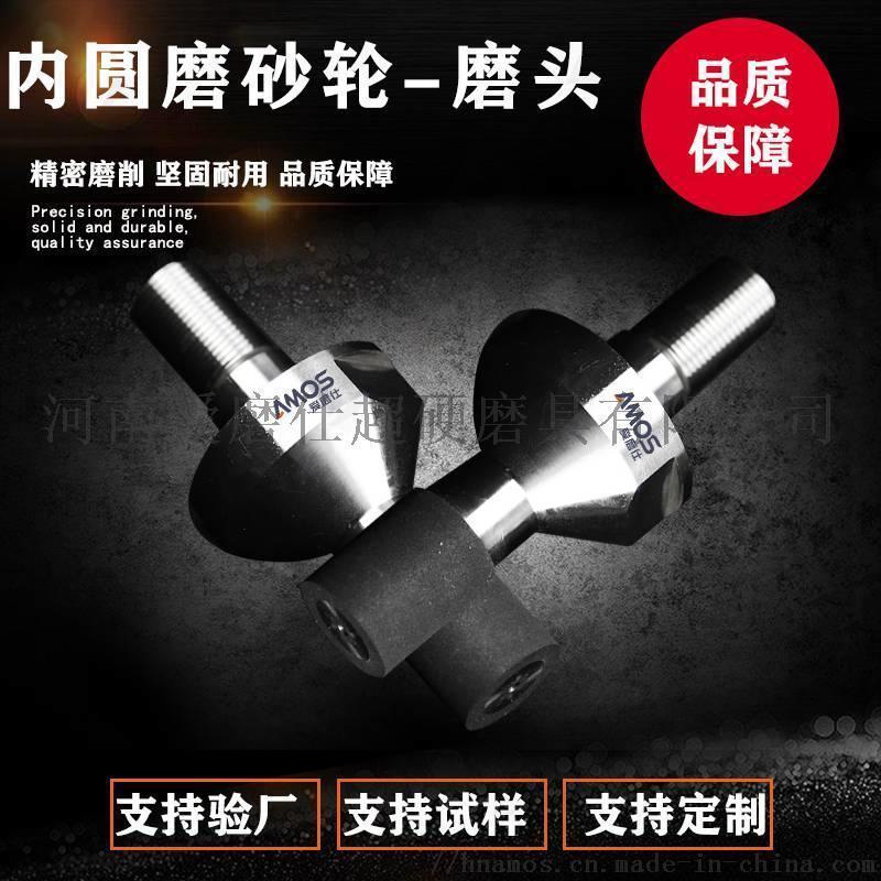 超硬CBN磨头,陶瓷磨头的生产工艺,磨头