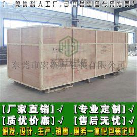 广东东莞长安熏蒸木箱定做外包装箱订做机械运输箱