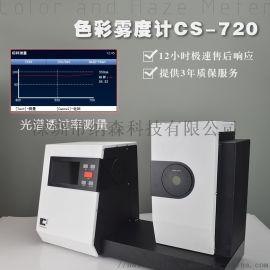 CS-720薄膜透光率雾度仪