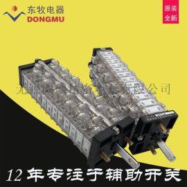 沈阳东牧电器辅助转换开关F12-24-24DC