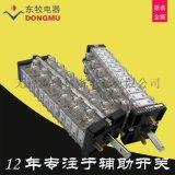 瀋陽東牧電器輔助轉換開關F12-24-24DC
