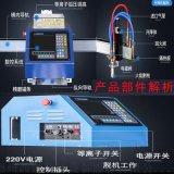 便携式数控切割机 小型金属等离子切割机