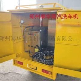 長春移動熱冷蒸汽一體洗車機.鄭州泰華重型機械製造
