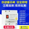 HD50A光伏自动重合闸