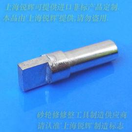 方型金刚石修整器(粉状金刚石目数30-60)