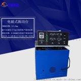 频率2000HZ振动试验台 电磁式振动台