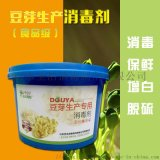 长期供应豆芽芽苗菜生产专用消毒剂