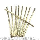 YD硬质合金焊条 铜基焊条