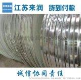 供应310S不锈钢卷带厂家直销